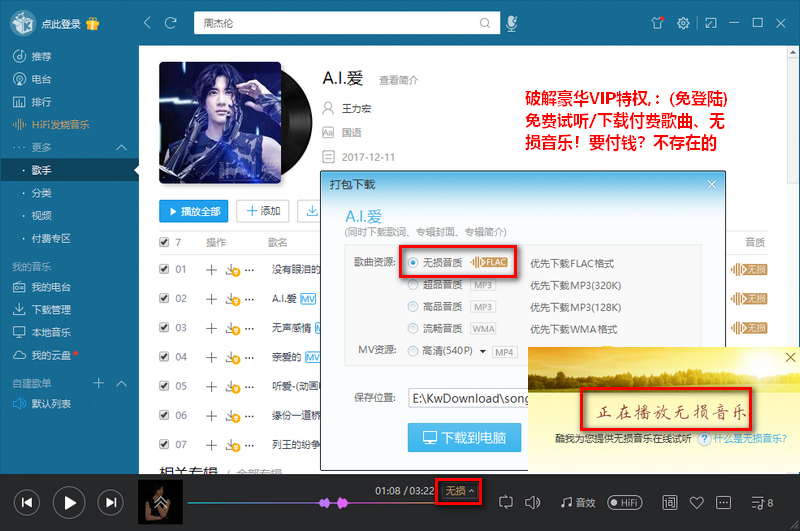 PC酷我音乐9.0.6.0 最新豪华VIP版