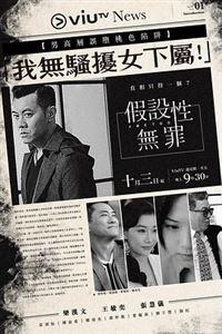 假设性无罪粤语[14]