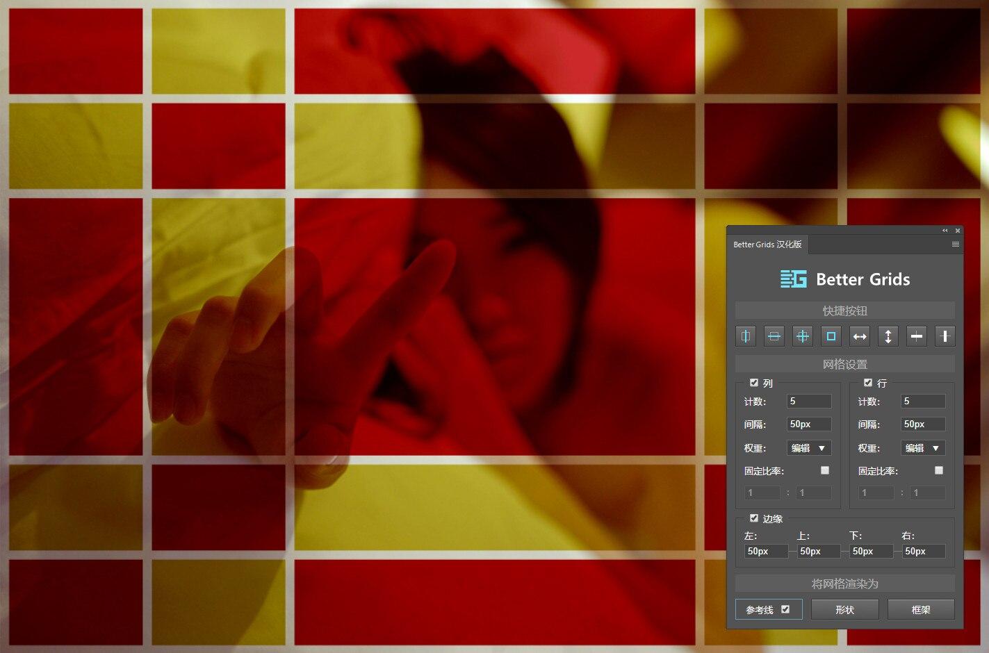 软件插件-PS扩展面板 网格布局创建插件Better Grids – Layout Creation Kit(5)