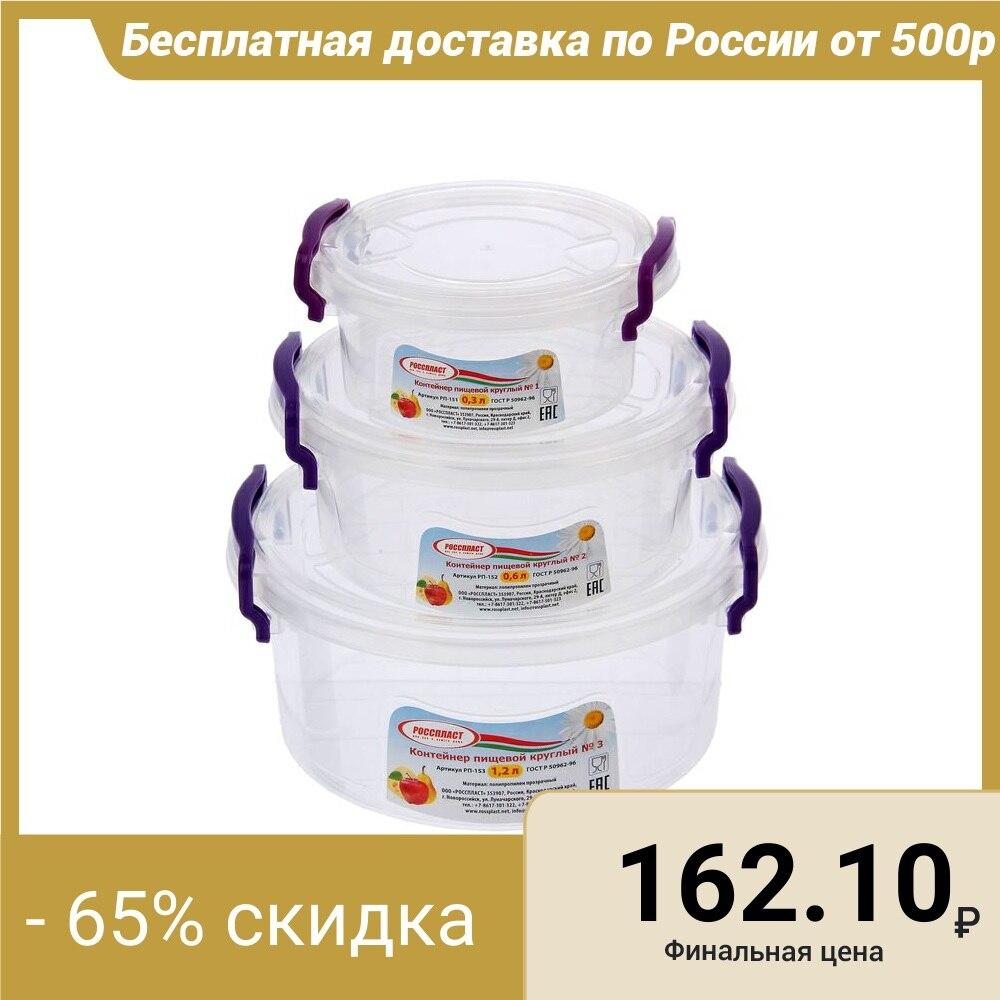 Набор контейнеров пищевых, 3 шт: 300 мл, 600 мл, 1,2 л|Лотки для хранения|   | АлиЭкспресс