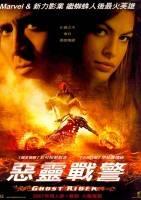 灵魂战车 Ghost Rider海报