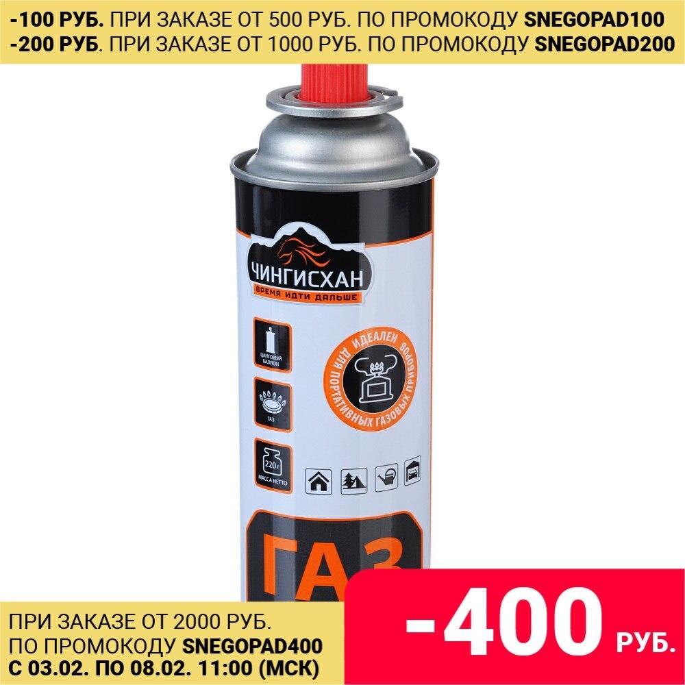 ЧИНГИСХАН Газ для портативных плит, универсальный, метал. баллон 220гр (цанговый, всесезонный)|Уличные плиты| | АлиЭкспресс
