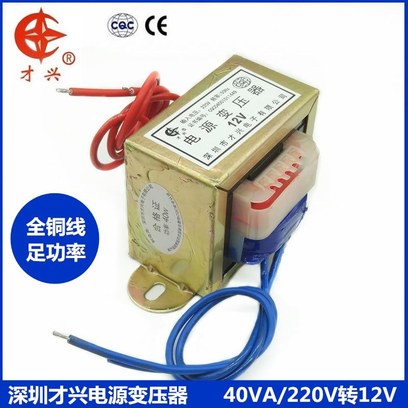 Трансформатор переменного тока 220 В/50 Гц, EI66 * 36, 40 Вт, 40 ва, 220 В до 12 В, 3 А, трансформатор переменного тока 12 В (одиночный выход), трансформатор п...