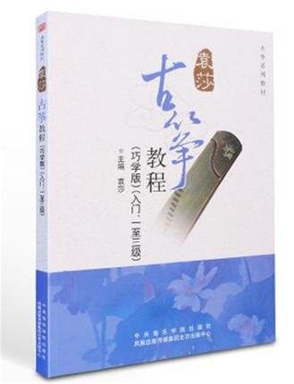 A Course Of Yuan Sha's Gu Zheng Music Book For Level 1-3 Introduction To Guzheng For Adults Kids