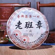 Pu'er Tea 5-10 Years Old Banzhang Tea Cake 357g Pu'er Tea