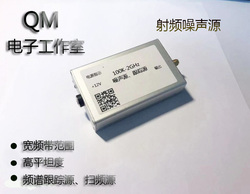 Noise source 0.1-2GHz tracking source 1.5G high flatness noise source White noise Spectrum source