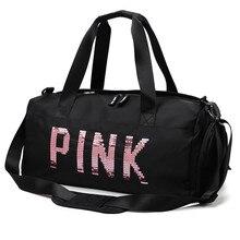 Новейший дизайн, розовая спортивная сумка с блестками и буквами для спортзала и фитнеса, сумка через плечо, женская сумка-тоут, сумка для путешествий