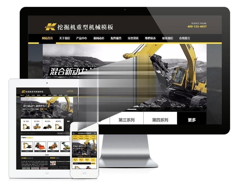 易优cms内核挖掘机重型机械公司网站模板源码 PC+手机版 带后台