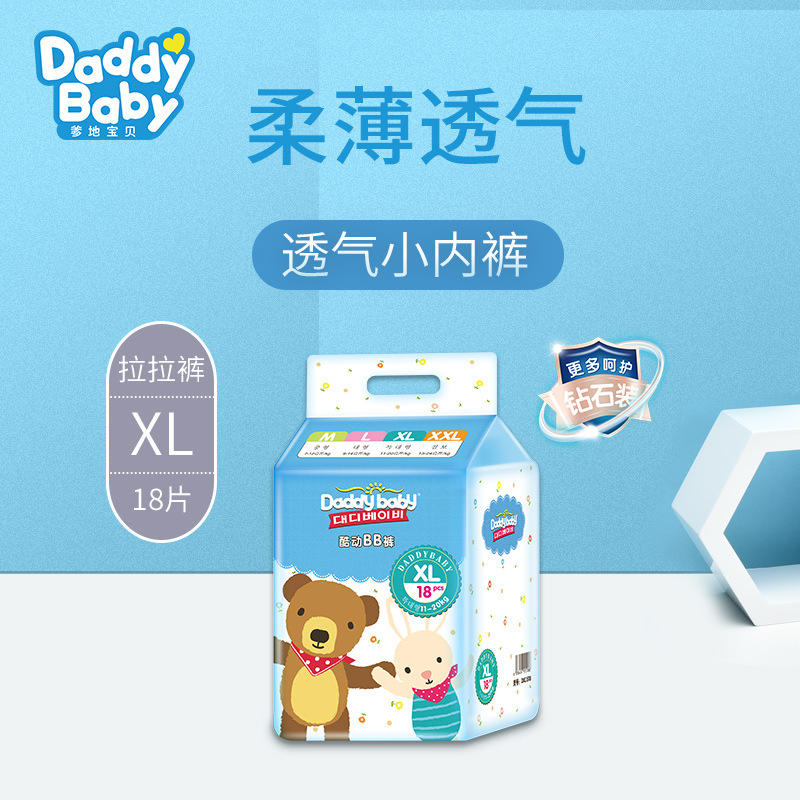 Daddy Baby Pull Up Diaper Cool BB Pants Ultra-Thin Infant Baby Diapers Men And Women Step Pants XL Code 18 Tablets/Bag