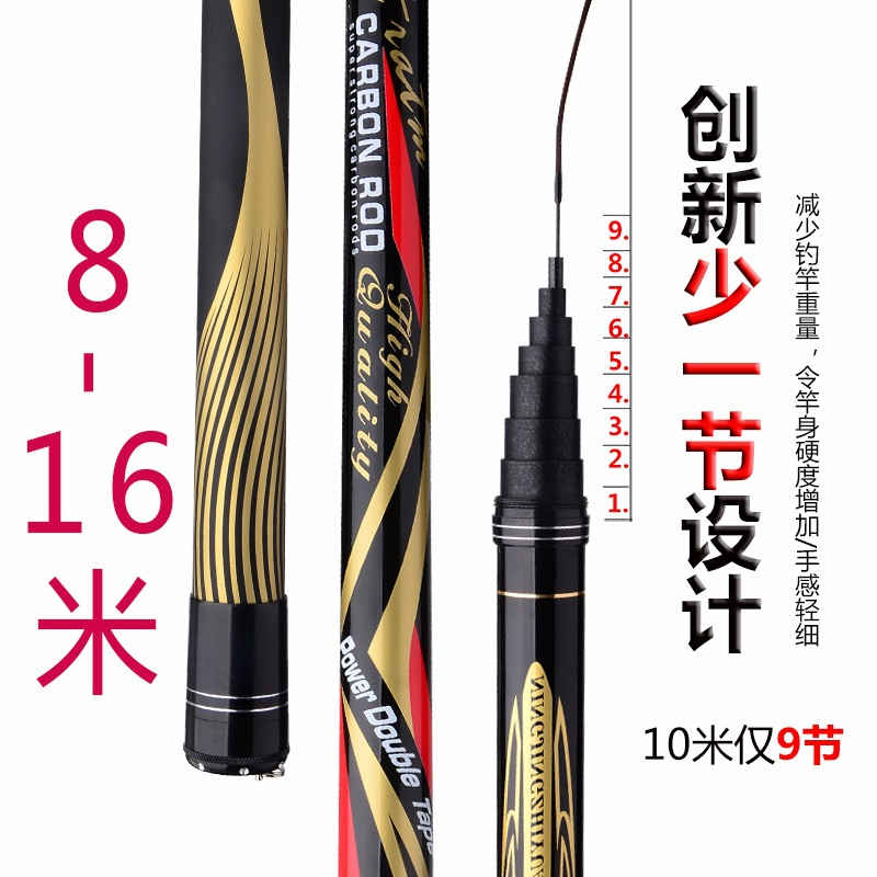 High-end telescopic high carbon ultra light super hard pole 8M 9M 10M 11M 12M 13M 14M 15M 16M long section taiwan fishing rod
