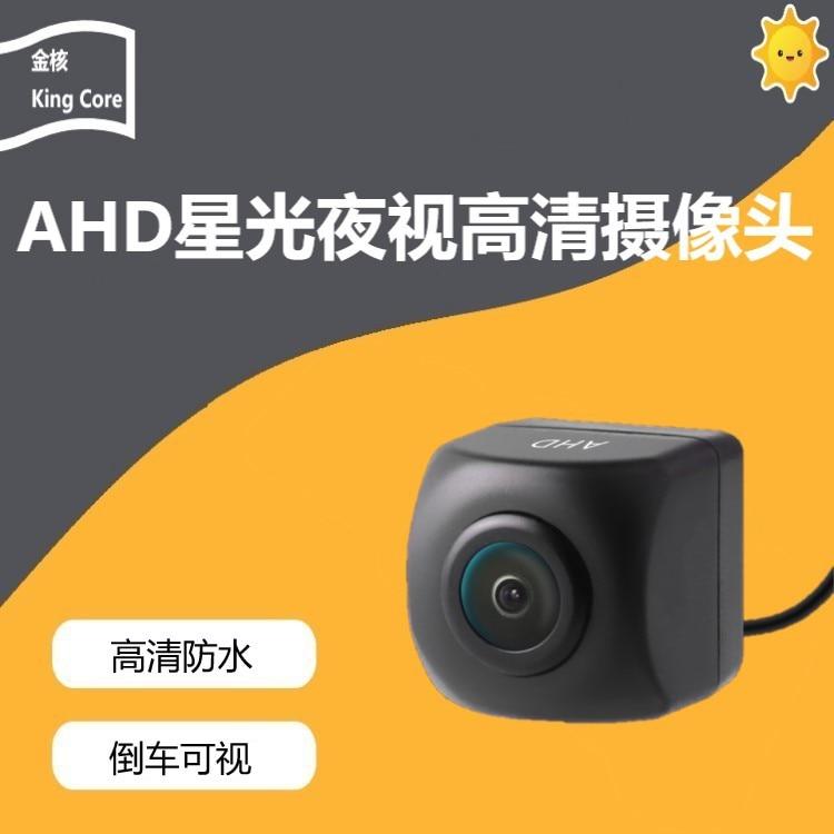 High-definition Starlight Night Vision Car On Board Camera AHD Navigation Big Screen Machine Universal Reverse Image Webcam