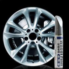 Aluminum alloy wheel hub renovation paint brush wheel spray scratch Silver Automobile pen hub repair paint hub wheel N8R8