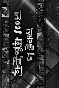 韩国电影100年[更新至6集]