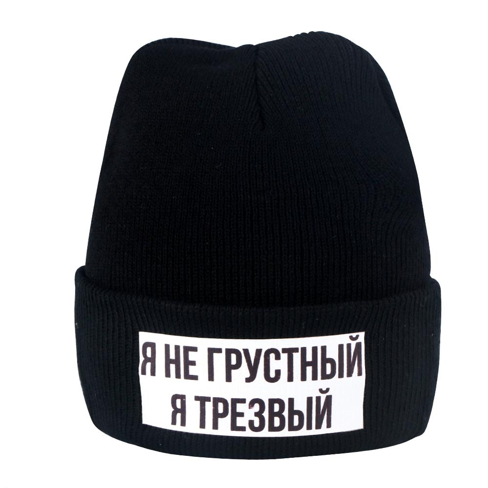 Russia Beanie Hat I Am Not Sad I Am Sober Suzzword Warm Winter Hats Men's Skullcap Knitted Cold Cap Women's Black Turban Caps