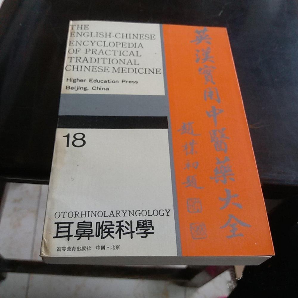 Used Bilingual Chinese & English Encyclopaedia Series Book 18 Otorhinolaryngology Medical Book