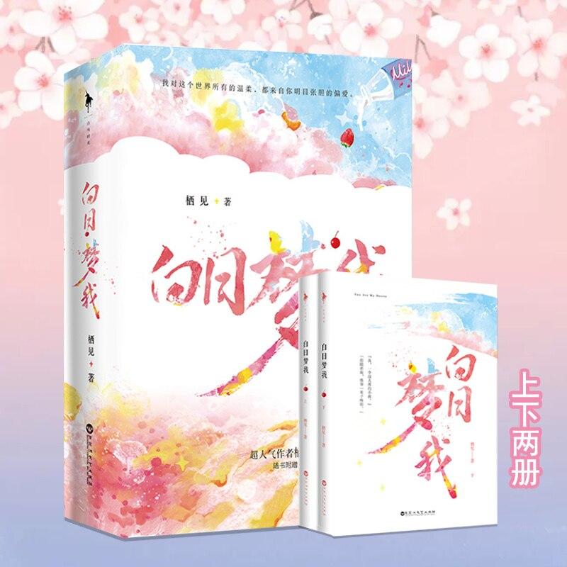 2 Books/Set   You Are My Desire Novel By Qi Jian Jinjiang  High Popularity Romance Love Fiction Book Postcard Bookmark Gift
