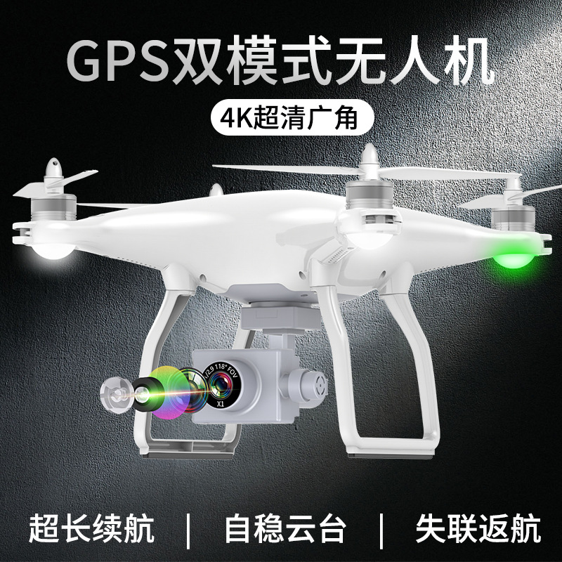 XK X1 remote control drone UAV GPS aerial photography four-axis vehicle model brushless motor 5G WIFI HD camera