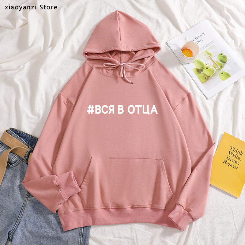 Fashion Women's Hoodies All In Father Russian Letter Inscription Print Female Sweatshirts Women Harajuku Graphic Sports Pullover