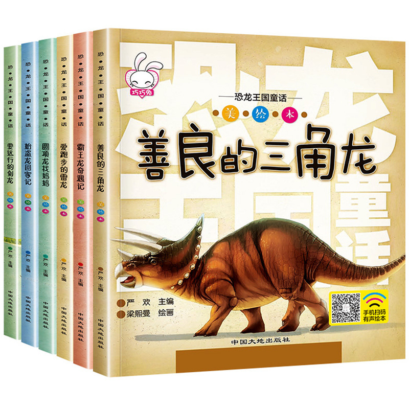 Full 6 Dinosaur Kingdom Fairy Tale Book Children Picture Book Dinosaur Story Book 3-6-Year-Old Bedtime Story Book Phonetic Versi