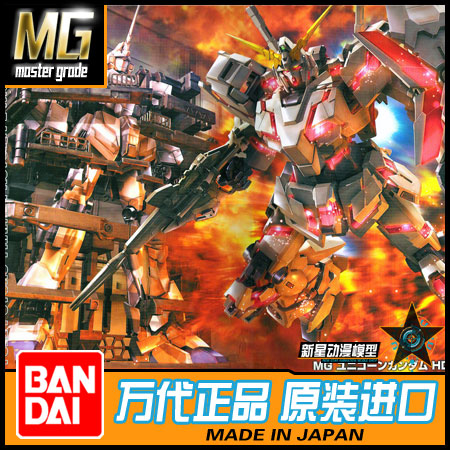 Original MG Gundam 20cm 1:100 RX-0 MG Model Gundam Unicorn FULL PSYCHO-FRAME SET With Container And Holder