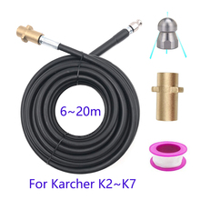 고압 세척기 6m 10m 15m 20 미터 160bar 하수도 배수 호스 Karcher 용 K2 K3 K4 K5 K6 K7
