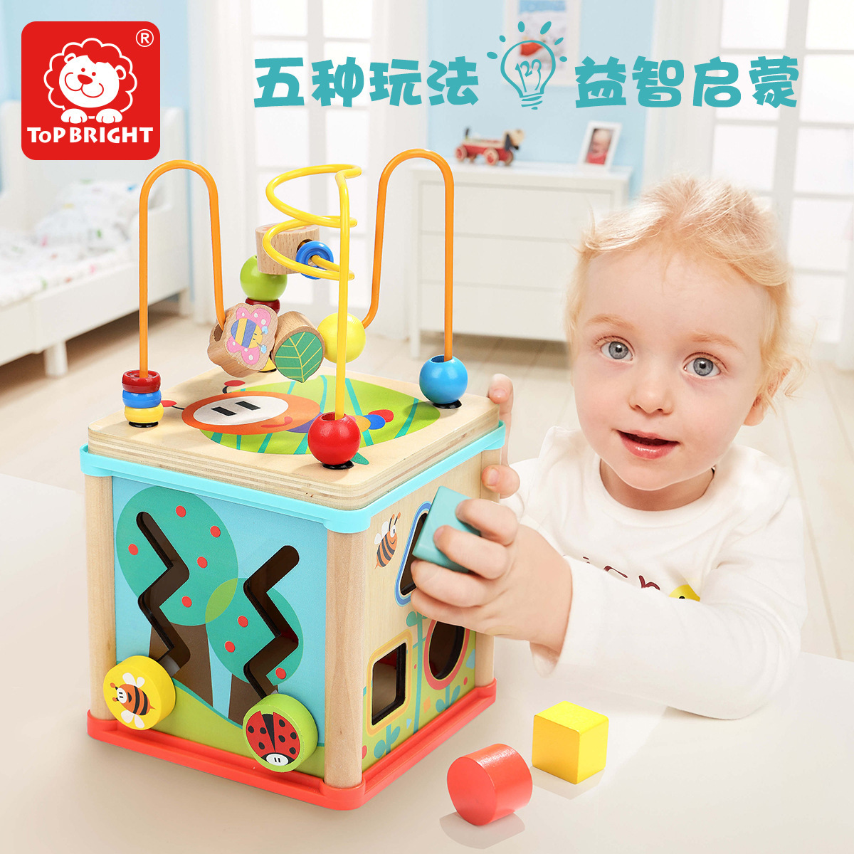 [Micro For] TOPBRIGHT 5-in-1 Tetrahedral Treasure Chest Baby Educational Toy Aged 1-2 Years Bead-stringing Toy Beaded Bracelet