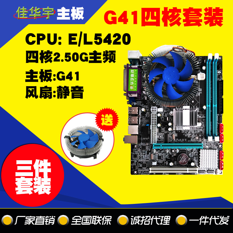 Brand New G 41 Computer Mainboard Quad-core Set 2.5G E5420/L5420 CPU Send Fan Integrated Graphics Card