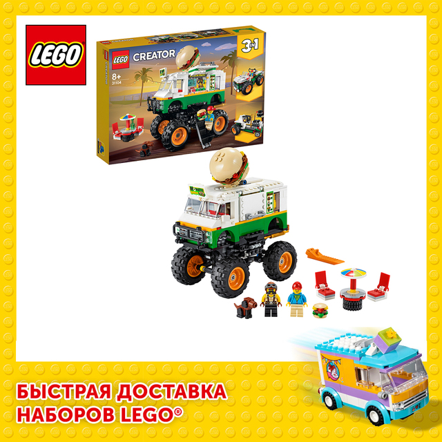 Конструктор LEGO Creator Грузовик «Монстрбургер» 1
