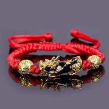 Пара плетеный браслет Pixiu красный черный фэн шуй браслет приносит удачу и богатство женский мужской ювелирный браслет