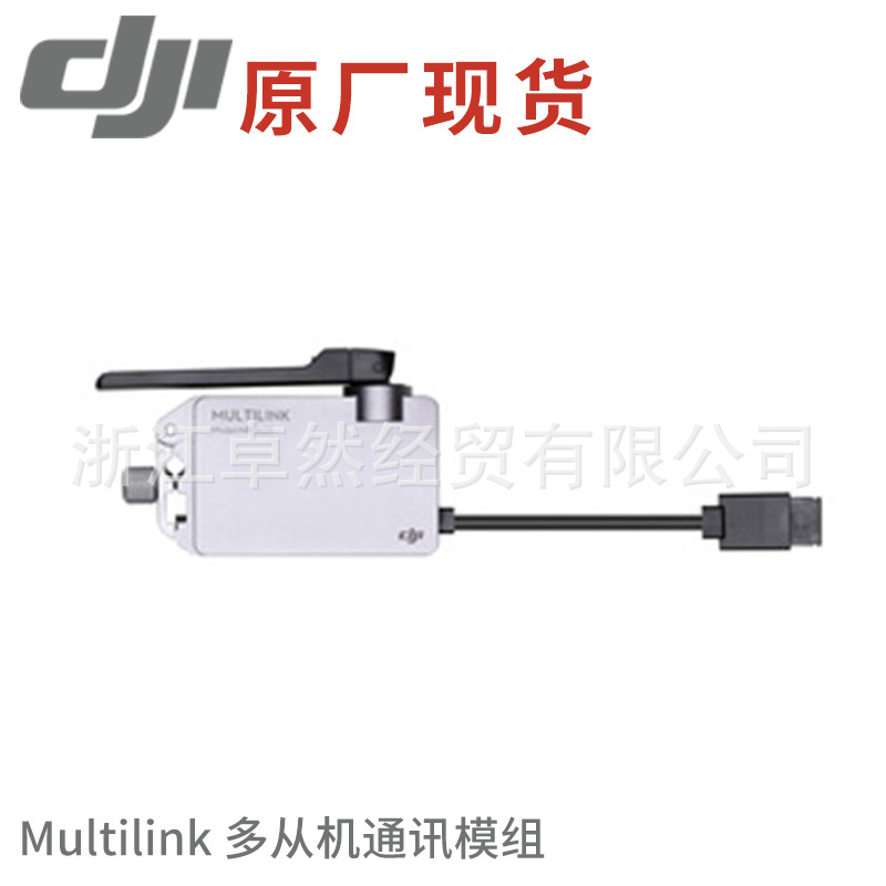 DJI Wu Inspire 2 Multilink Multi-Slave Communication Module Unmanned Aerial Vehicle Drone Accessories