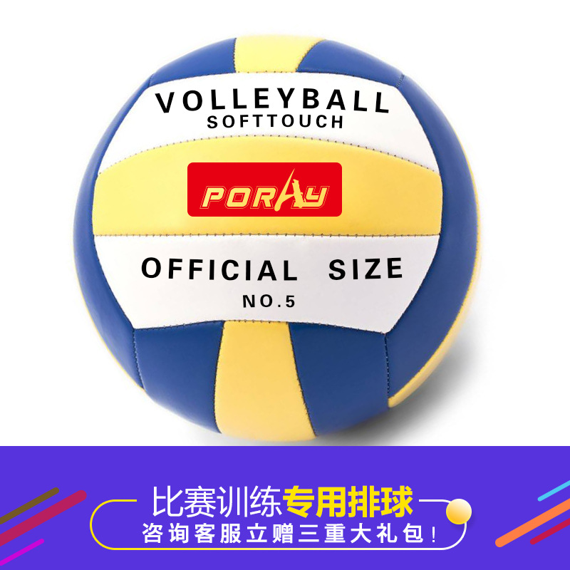 Bai Rui Volleyball No. 5 Game Training Only Does Not Damage Hand The Academic Test For The Junior High School Students Children