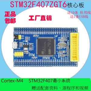 Stm32f407 płyta główna minimalny System Stm32f407zgt6 płyta rozwojowa Mini płyta M4