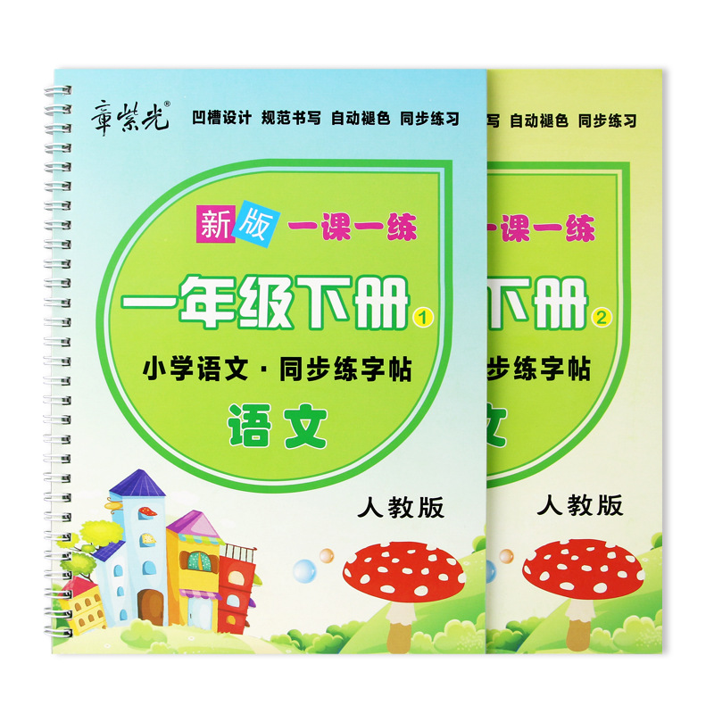 Manufacturers Wholesale Pep First Grade Synchronous Groove Copybook Children Regular Script Young STUDENT'S Calligraphy Practice