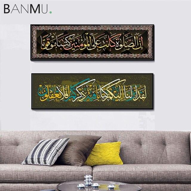 BANMUบทคัดย่อภาพวาดผ้าใบโปสเตอร์และพิมพ์อิสลามประดิษฐ์ตัวอักษรHome Decorภาพผนังศิลปะสำหรับรอมฎอนมัสยิดตกแต่ง