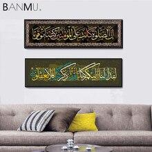 BANMU 추상 캔버스 회화 포스터 및 인쇄 아랍어 이슬람 서예 홈 장식 벽 예술 그림 라마단 모스크 장식
