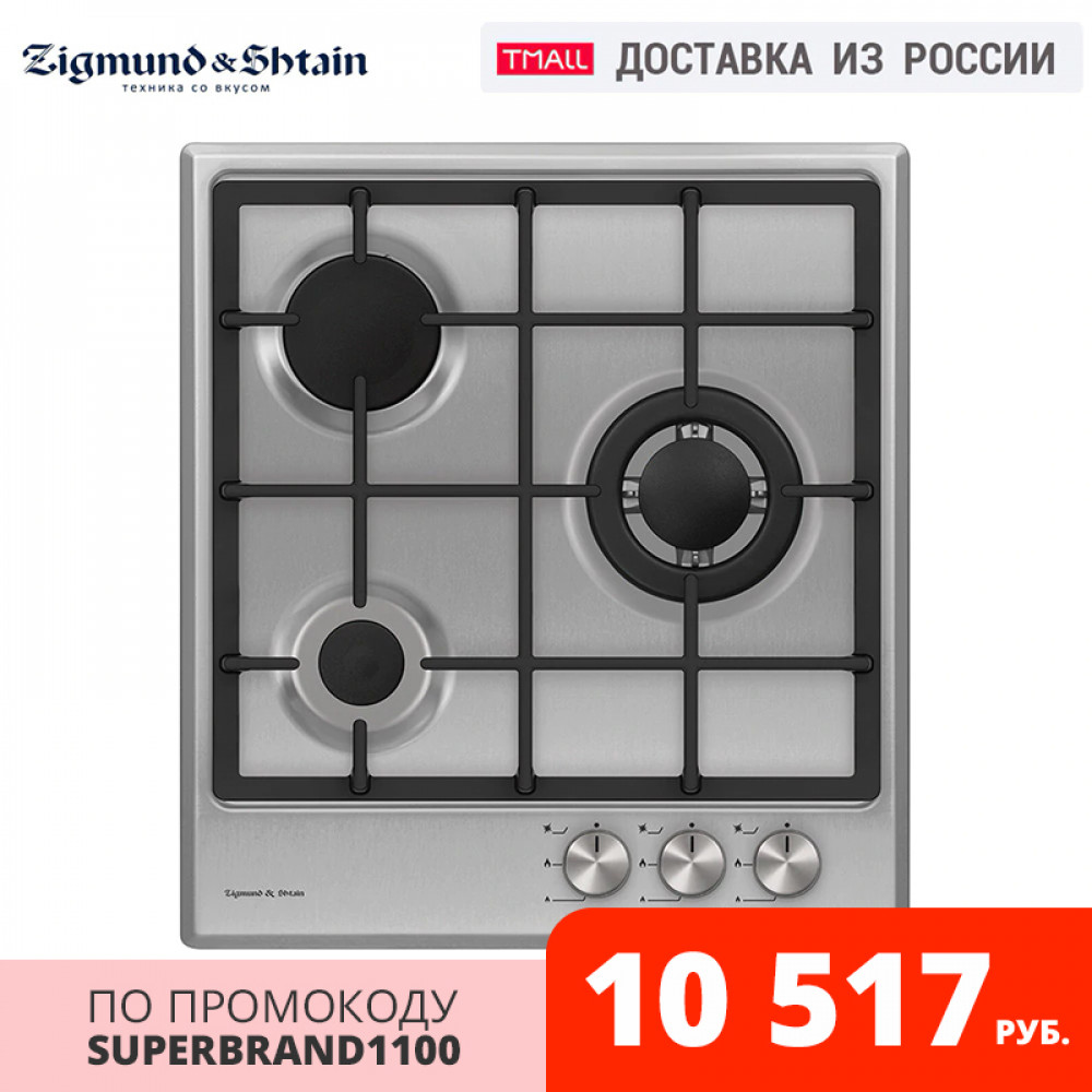 Built-in Hobs Zigmund & Shtain GN 238.451 S Home Appliances Gas Cooking Surface Hob Cookers Hob Cooking Panel Cooktop Panel
