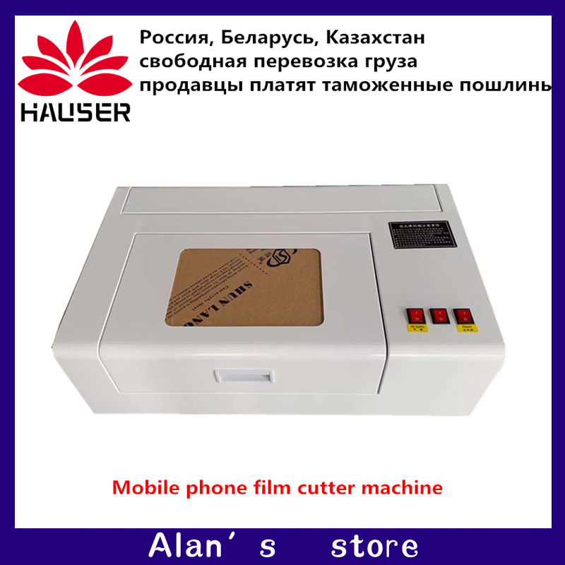 HCZ Smart Co2 Laser Cutter Machine 30W Mobile Phone Film Cutting Machine 220V Or 110V Mobile Phone Film