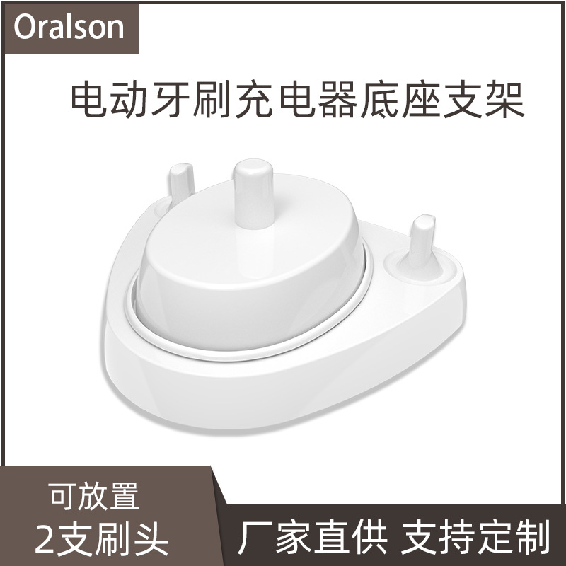 Applicable Braun Electric Toothbrush Base Rack Toothbrush Head Holder D12D16 Charger Base Toothbrush Head Base image