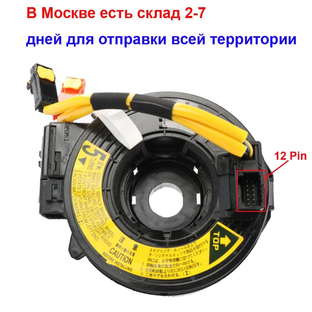 84306-05050 8430605050 84306-50180 Contact Cable AssyFor Toyota Avensis AZT250 Corolla Verso 8430633080