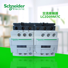 цена на Original export 3 pole reversible interlocking AC contactor 9A 220V 50/60Hz one open one closed Commutation contactor LC2D09M7C