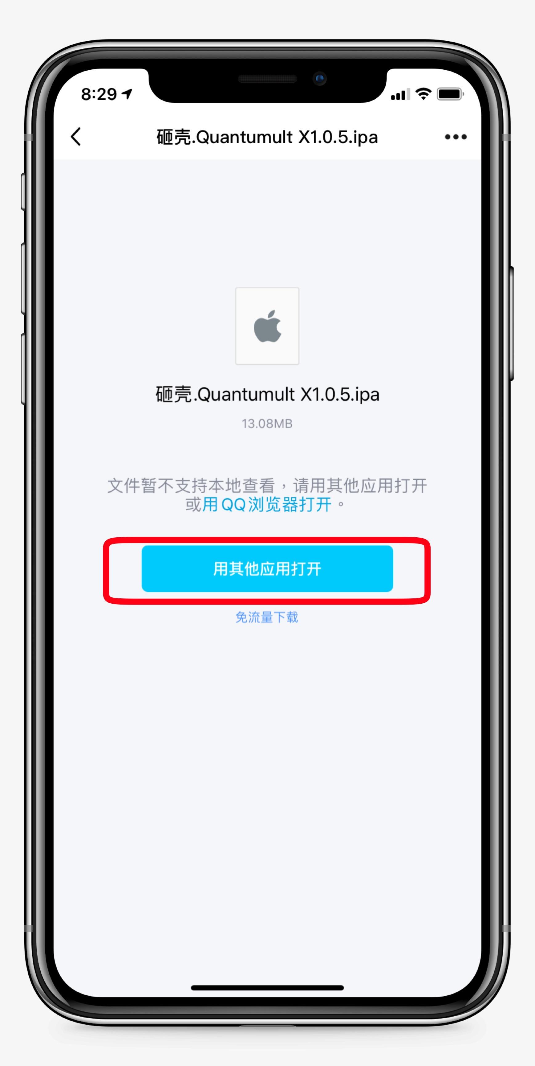 iOS安装软件教程-闪电签证书分享_Joi博客文章