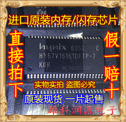 HY57V161610FTP-7