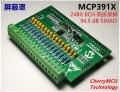 MPC3914 MPC3914 модуль 24-битный ADC синхронный образец Высокоточный ADC модуль сбора данных