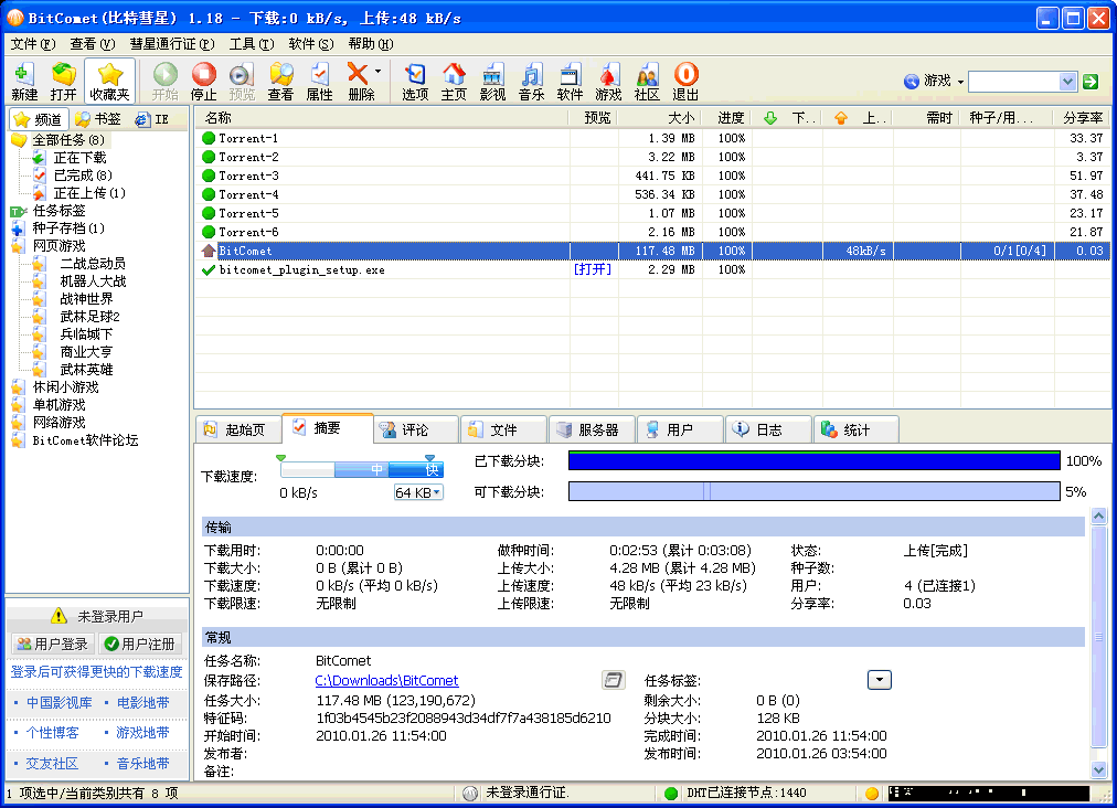 BitComet 比特彗星 1.62 免安装中文版 - 免费BT下载软体