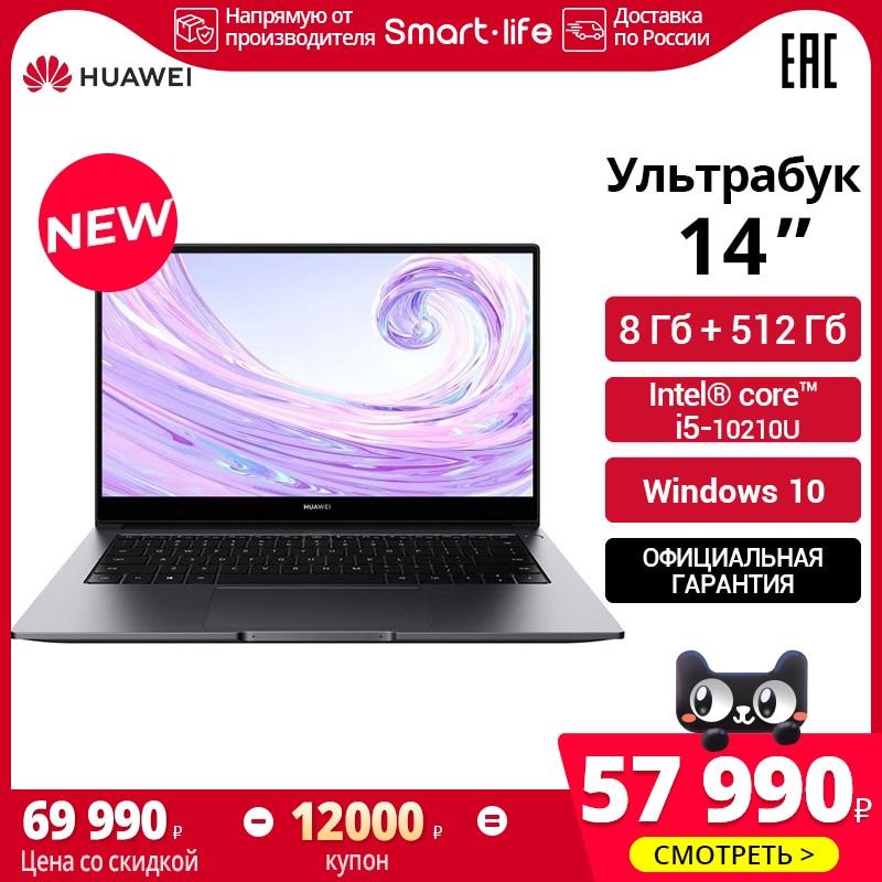 """Ноутбук HUAWEI MateBook D 14 [14"""",IPS, Intel Core i5-10210U, 8+512Гб SSD, NVIDIA GeForce MX250, win10], российская гарантия"""