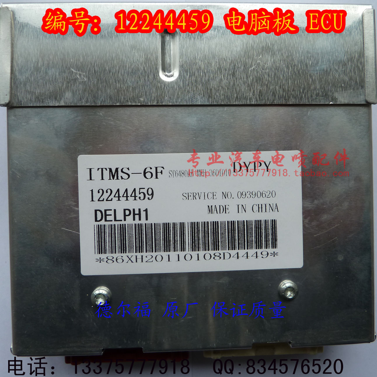 Free Delivery.491 car engine computer board ECU .cross country .12244459 /79