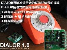 قرص دوار قديم مستعمل هاتف خاص بمحول نبضي ثنائي النغمة وحدة DTMF متعددة التردد نسخة ديالور 1952