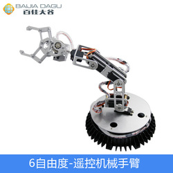 6 Degrees of Freedom Remote Manipulator Educational Programmable Robot Intelligent Car Accessories Robot Arm