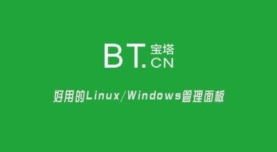宝塔Linux面板使用命令大全手册