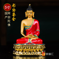 Amitabha Buddha Statue Tibetan Gold plated Painted Double Layer Lotus Seat/14 cm Buddha Sacrifice Buddha Statue